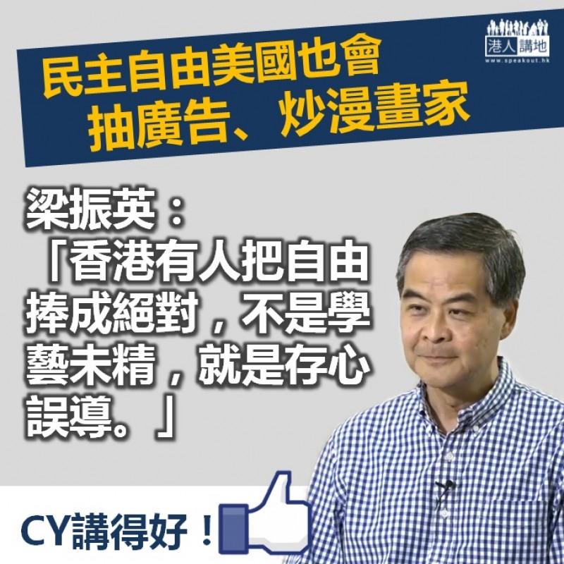 【一語道破】梁振英質疑香港有人把自由捧成絕對 是存心誤導
