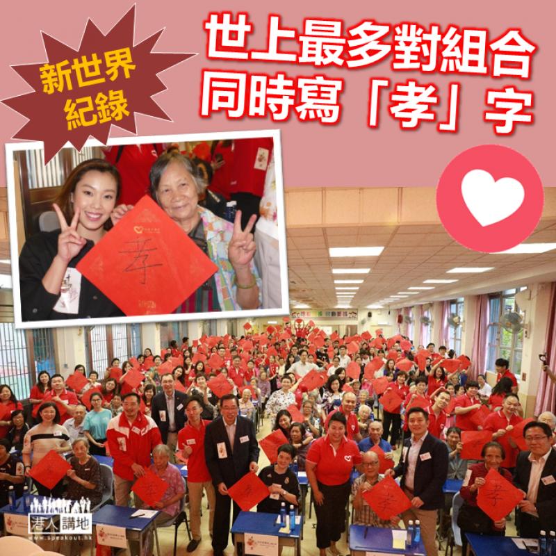 【生命滿愛】新世界紀錄香港誕生!世上最多對組合同時寫「孝」字