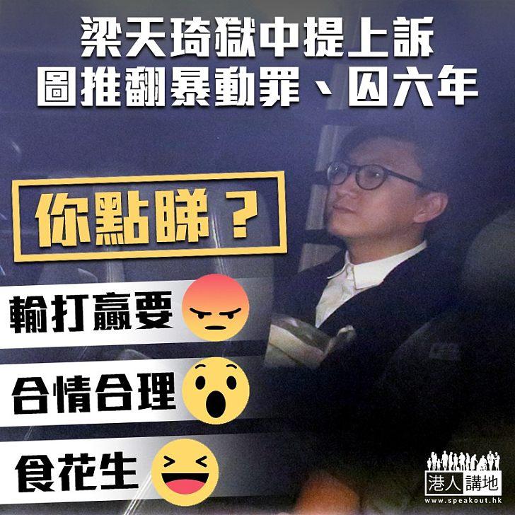【輸打贏要?】梁天琦就暴動罪提出刑期上訴 你點睇?