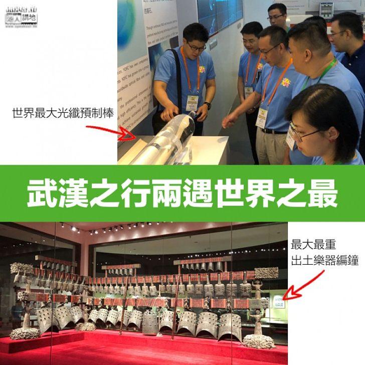 【科技X文化】武漢之行兩遇世界之最:世界最大光纖預制棒、最大最重出土樂器編鐘