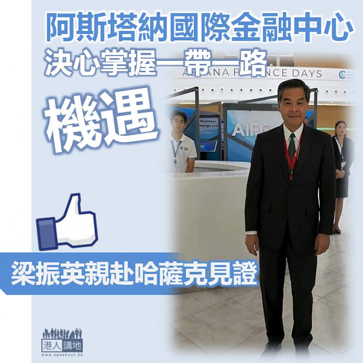 【帶路機遇】阿斯塔納汲取香港經驗建國際金融中心  梁振英親赴哈薩克見證