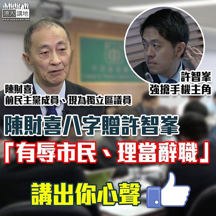 【搶手機事件】陳財喜八字贈許智峯:「有辱市民、理當辭職」