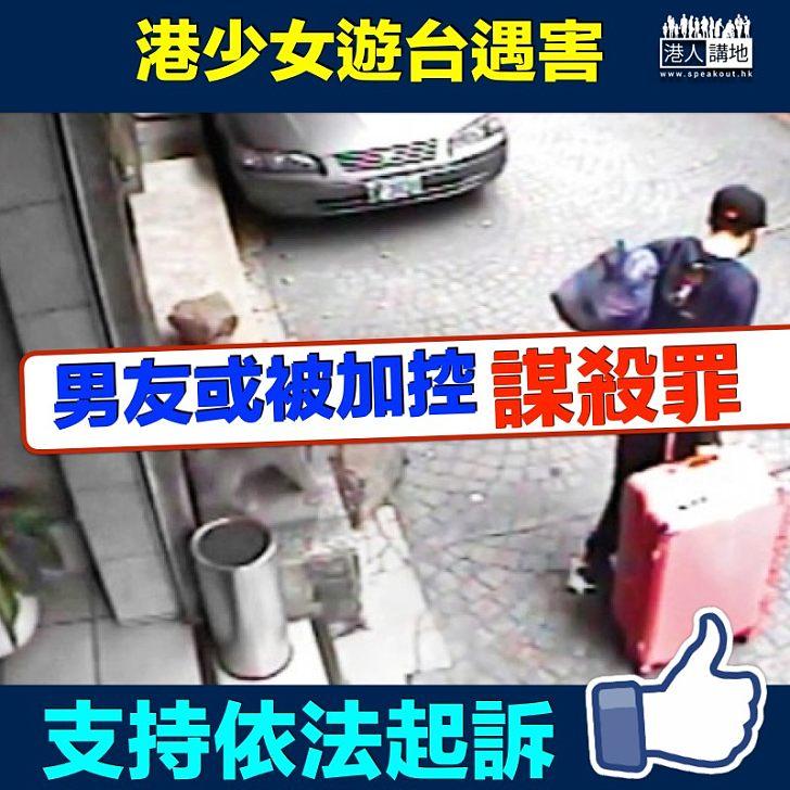 【依法起訴】港少女遊台遇害 男友或被加控謀殺罪