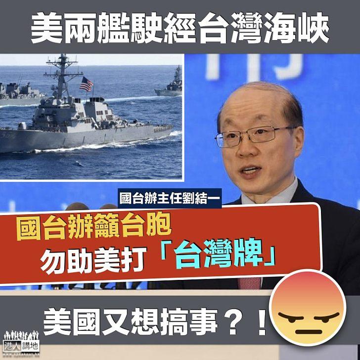 【團結一致】美兩艦駛經台海  國台辦:勿助美國打台灣牌