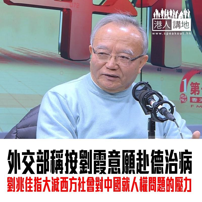 【焦點新聞】外交部稱按劉霞意願赴德治病 劉兆佳指大減西方社會對中國就人權問題的壓力