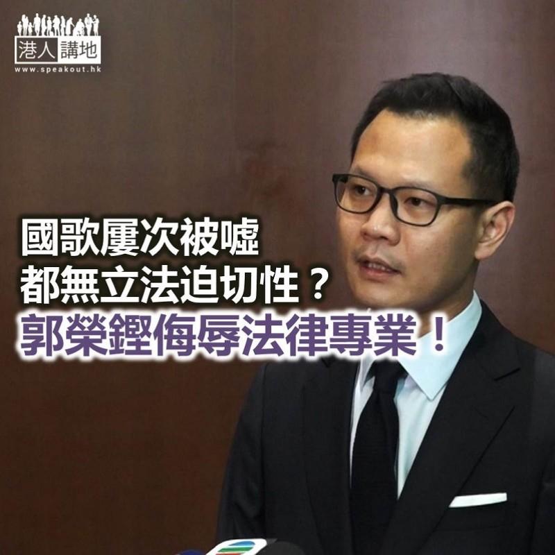 【法律界喎!】郭榮鏗又侮辱專業 竟話《國歌法》唔迫切