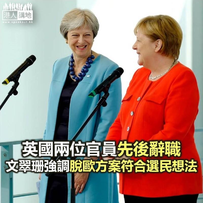【焦點新聞】英國兩位官員先後辭職 文翠珊強調脫歐方案符合選民想法