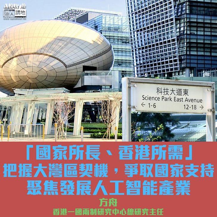 香港應積極迎接人工智能時代