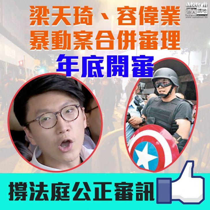 【依法審訊】梁天琦、容偉業旺暴案合併 年底開審