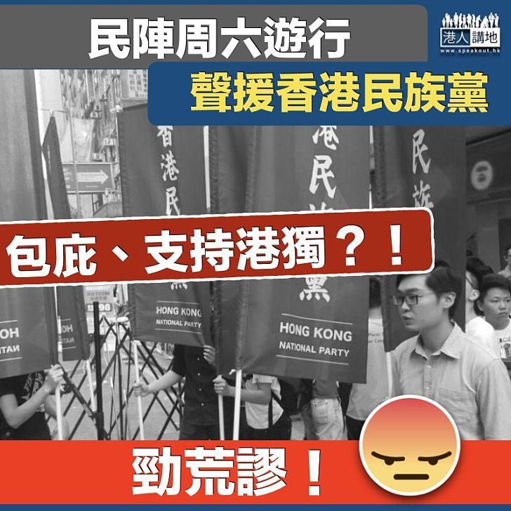 【荒謬絕倫】民陣周六遊行 聲援香港民族黨