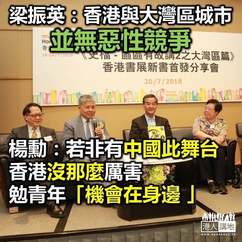 【史檔新書發布】梁振英:香港與大灣區城市無惡性競爭 楊勳:若非有中國此舞台 香港沒那麼厲害  勉青年「機會在身邊 」