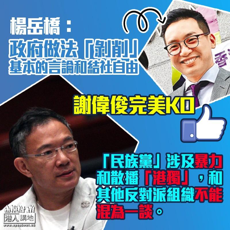 【嘭嘭聲KO】楊岳橋稱政府取締民族黨係「剝削」自由?謝偉俊:民族黨係港獨、已過了危險線