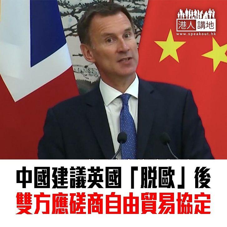 【焦點新聞】英國脫歐後 侯俊偉指中國建議兩國磋商自由貿易協定