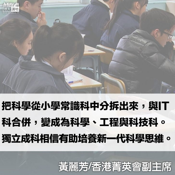 未來STEAM 教育的期望