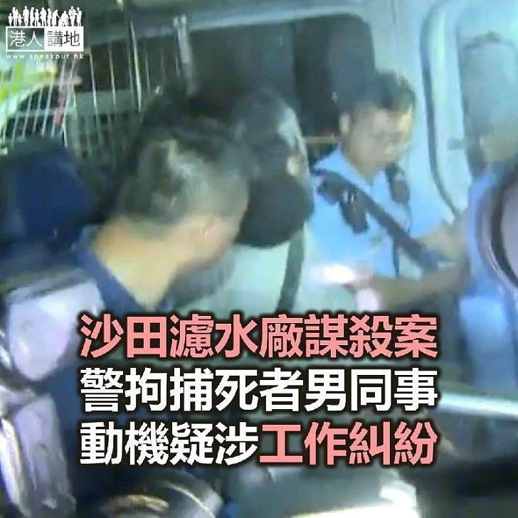 【焦點新聞】沙田濾水廠昨晚發生謀殺案 警方拘捕死者男同事