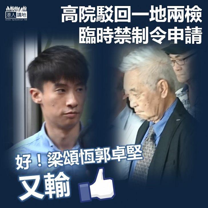 【搞事者輸】高院駁回一地兩檢臨時禁制令申請