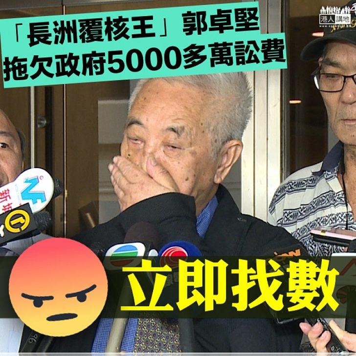 【無恥語錄】5千萬天價訟費未還 郭卓堅:政府逼到我破產就破產