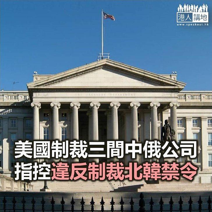 【焦點新聞】美國制裁三間中俄公司 被指違反制裁北韓禁令