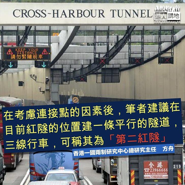 研究建設第二紅隧