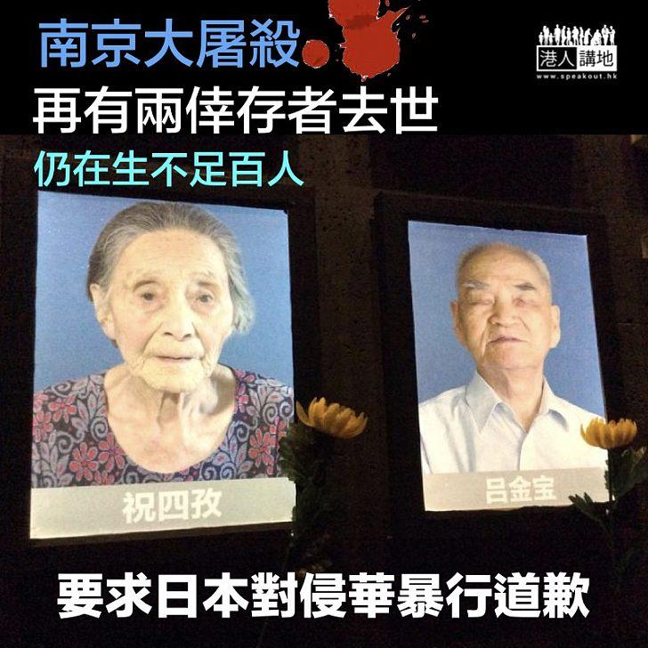 【侵華暴行】南京大屠殺 再有兩位倖存者去世