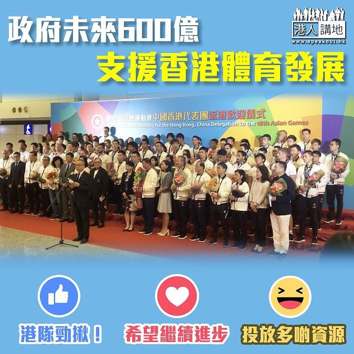 【投放資源】香港體育代表隊成績佳 政府允投放600億支援