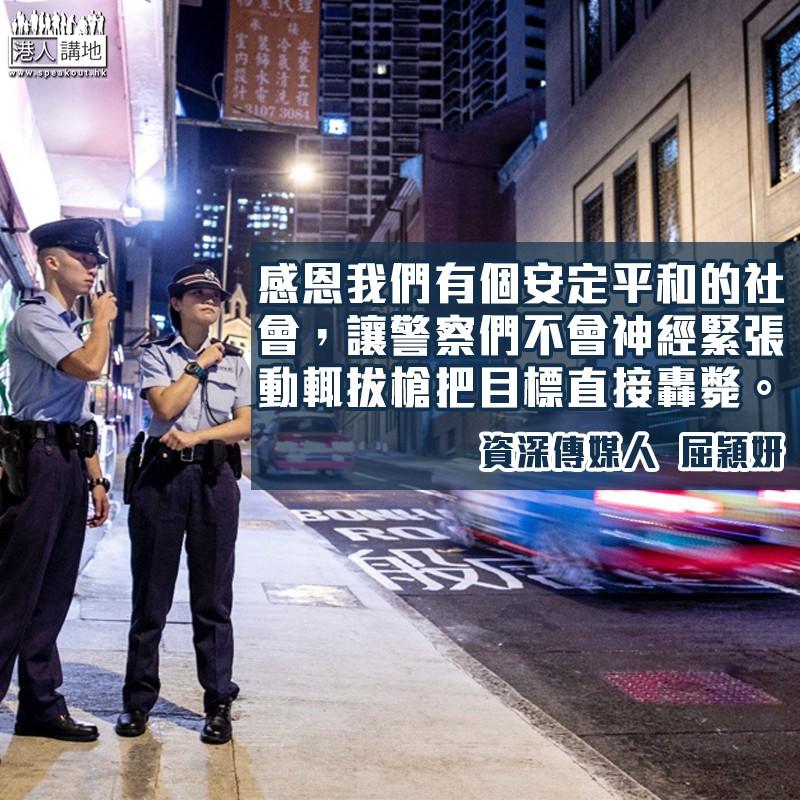 感恩香港有支優秀警隊