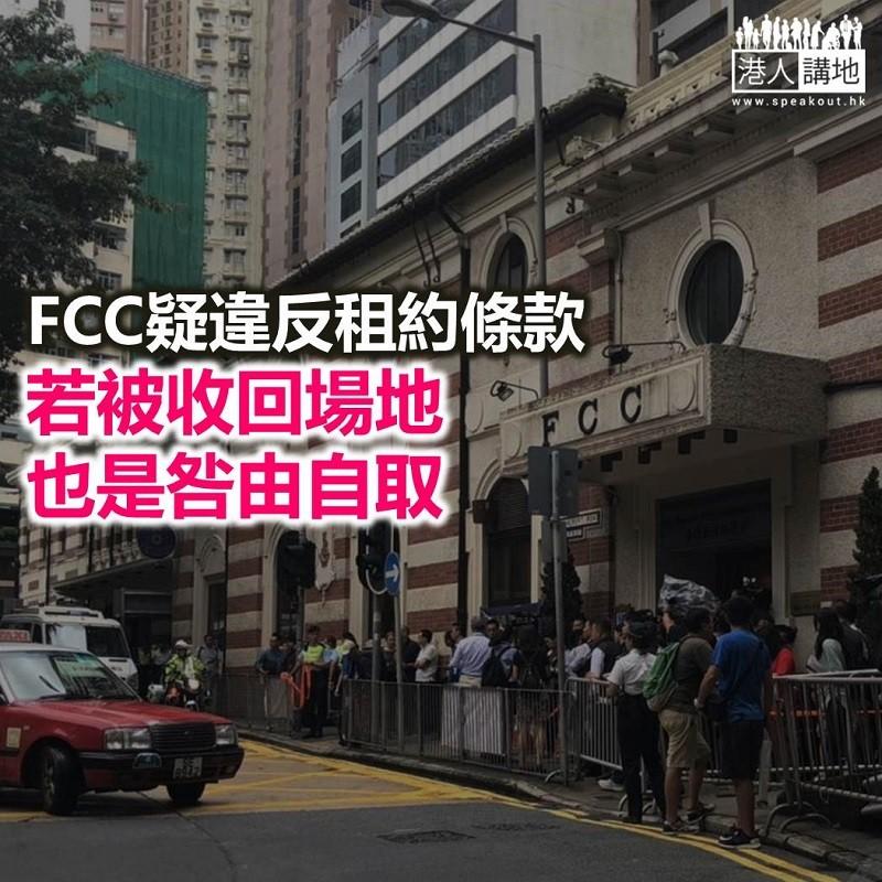 【鐵筆錚錚】FCC借場予陳浩天播「獨」 社會可接受嗎?