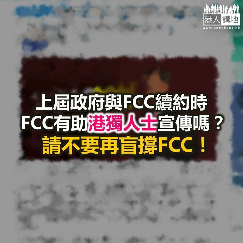 為咗盲撐FCC,盲反派喉舌可以幾離譜?