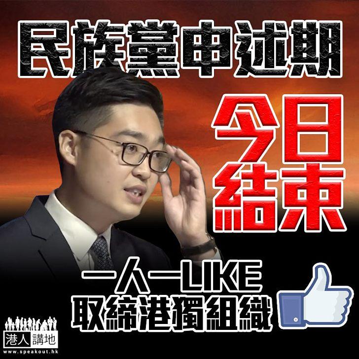 【全面取締】港獨組織「香港民族黨」申述期今日正式結束
