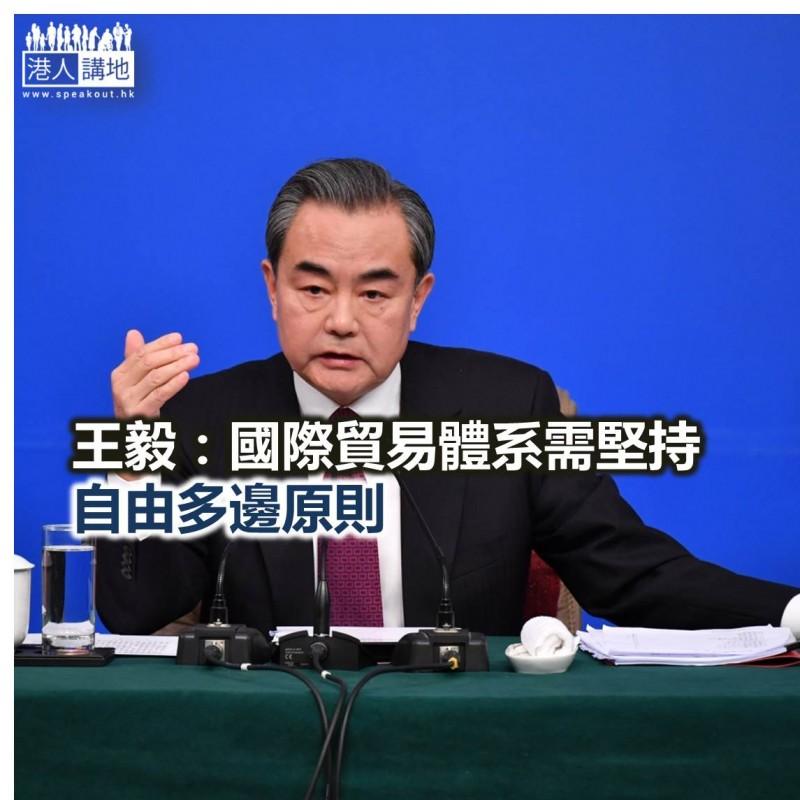 【焦點新聞】王毅:國際貿易體系需堅持自由多邊原則