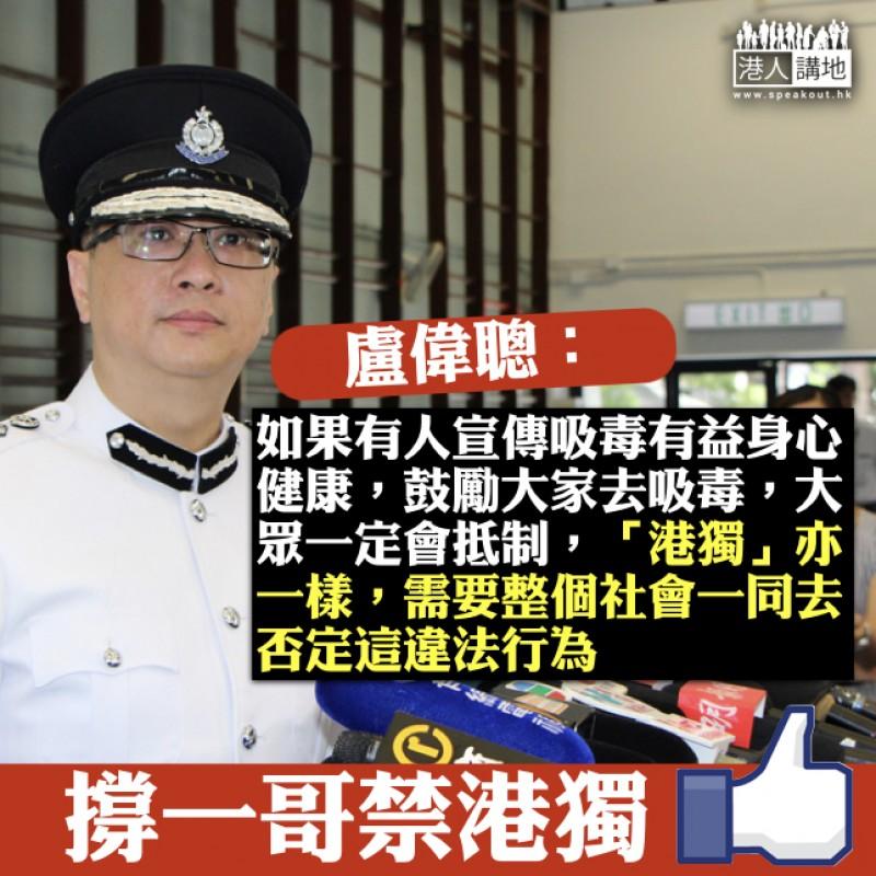 【全城反獨】一哥盧偉聰:對於「港獨」,我們需要整個社會一同去否定這一違法行為