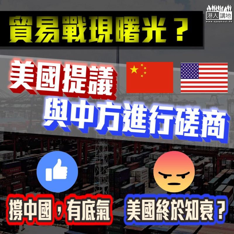 【中美貿易戰】美國主動重啟談判 繼續撐國家打贏貿易戰