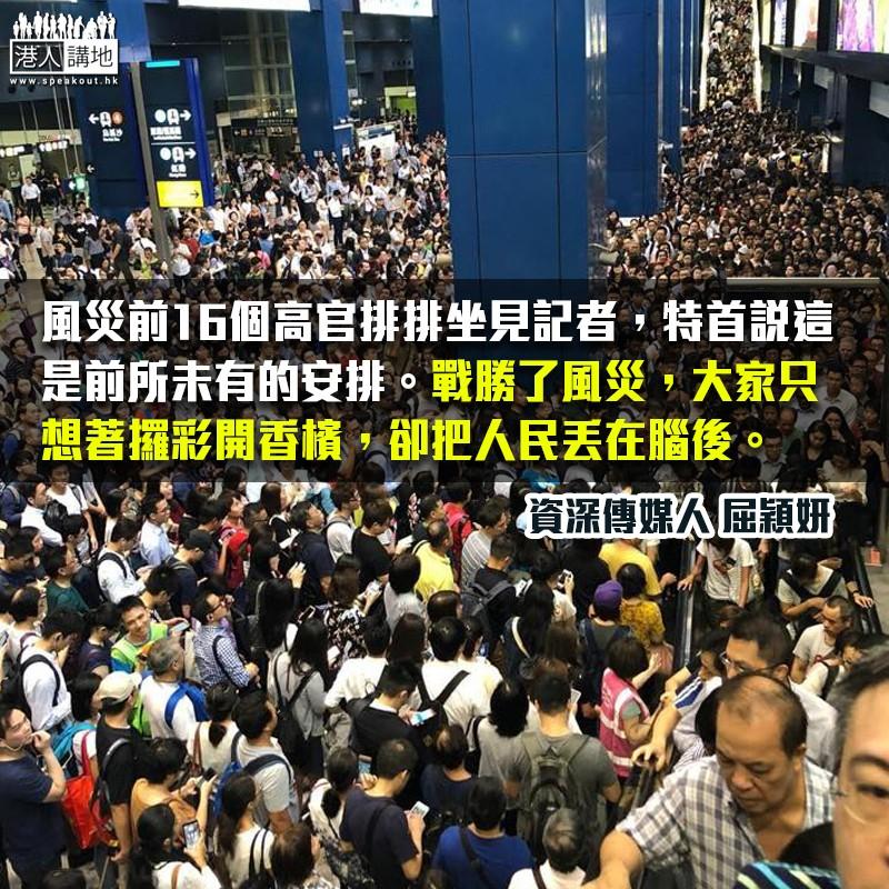 香港沒有政治家