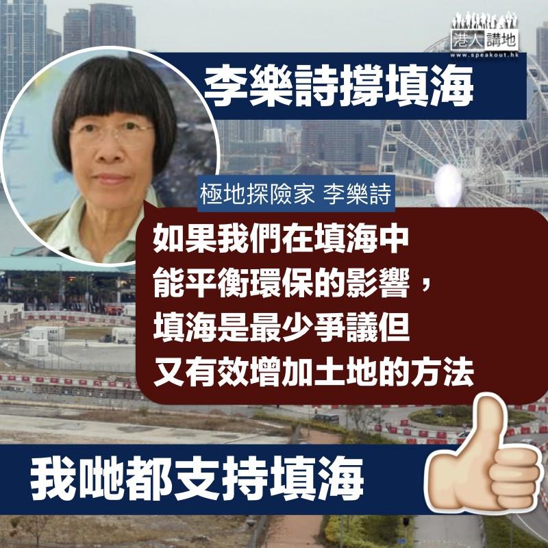 【支持填海】李樂詩:填海是最少爭議但又有效增加土地的方法