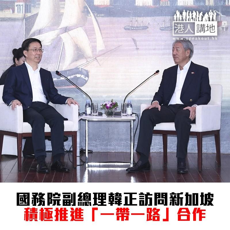 【焦點新聞】韓正訪問新加坡 積極推進「一帶一路」合作