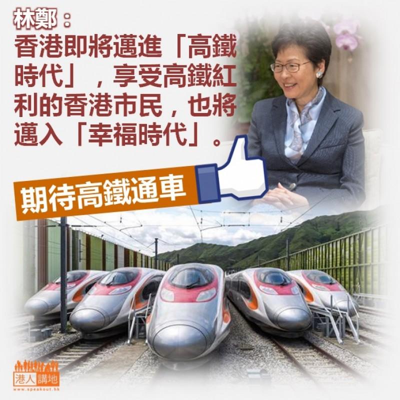 【令人期待】林鄭:享受高鐵紅利的市民將邁入「幸福時代」