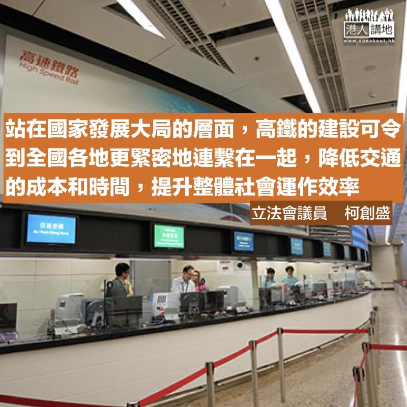 高鐵助力香港融入國家發展大局