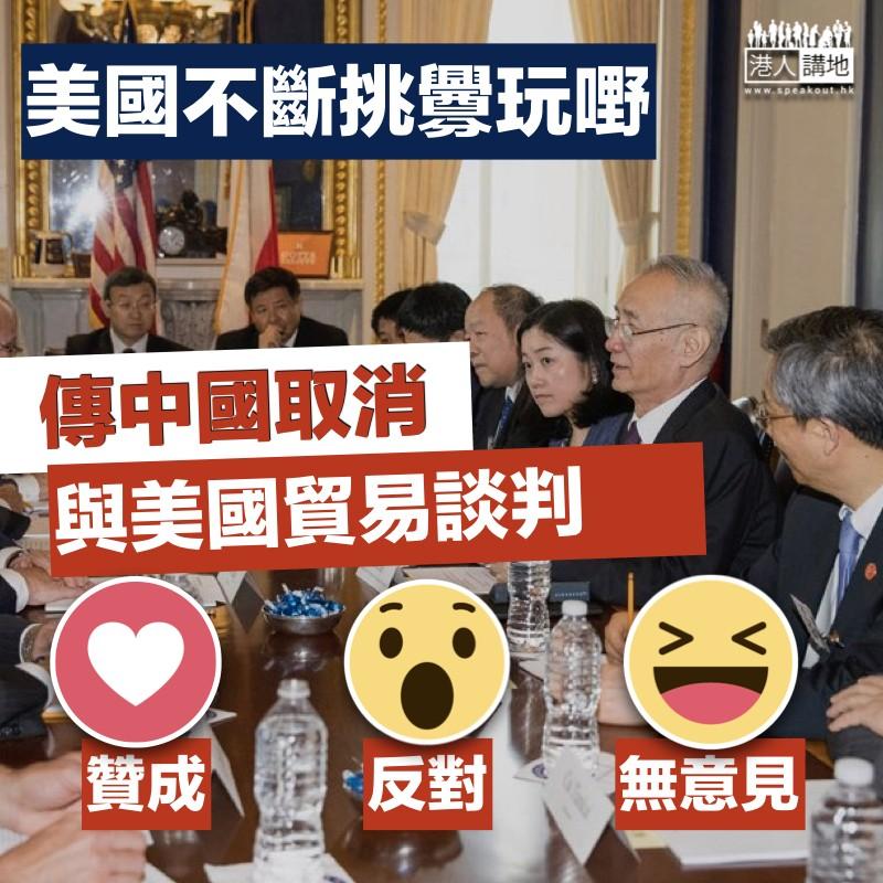 【不斷挑釁】傳中國取消與美國貿易談判