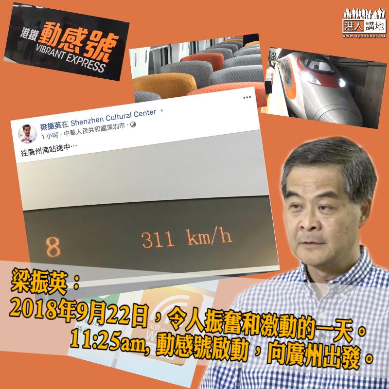 【振奮時刻】CY親身體驗搭高鐵上廣州:「2018年9月22日,令人振奮和激動的一天」