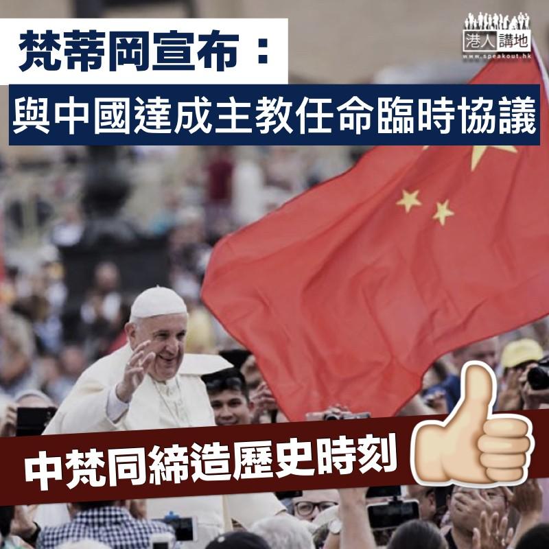 【中梵建交】梵蒂岡宣布與中國達成主教任命協議