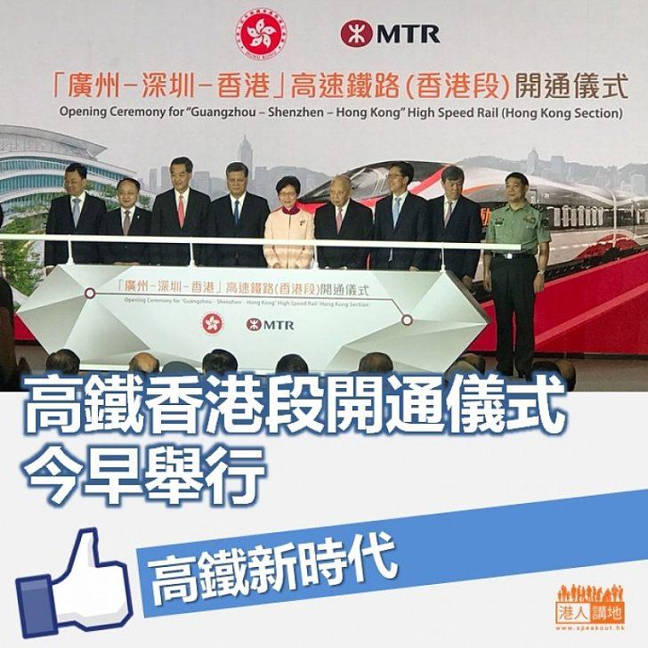 【新里程碑】廣深港高鐵開通儀式今早舉行 林鄭等搭動感號北上