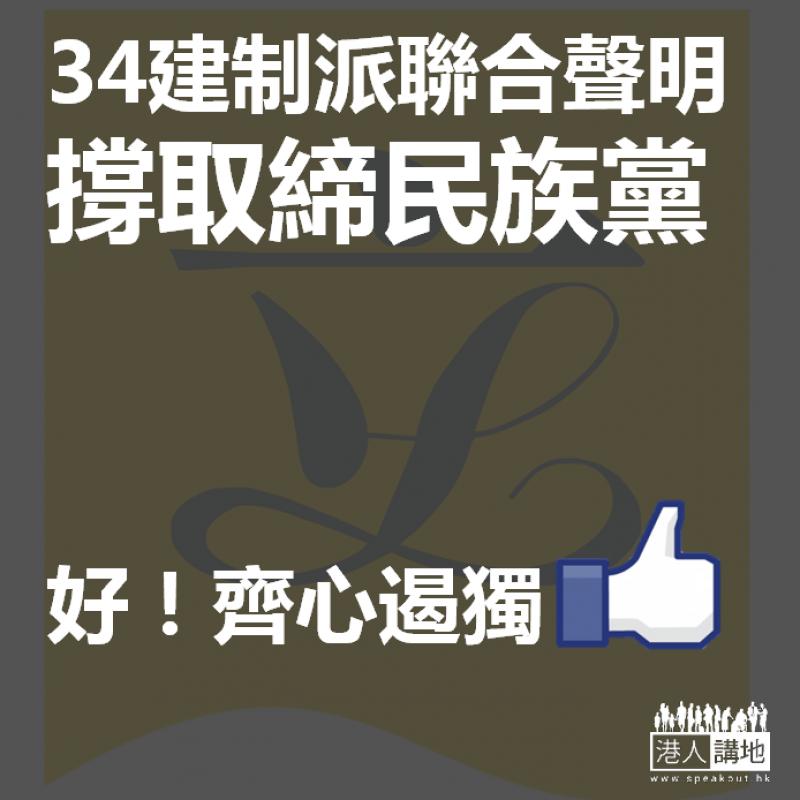 【齊心一致】34建制派聯合聲明 支持政府依法取締香港民族黨