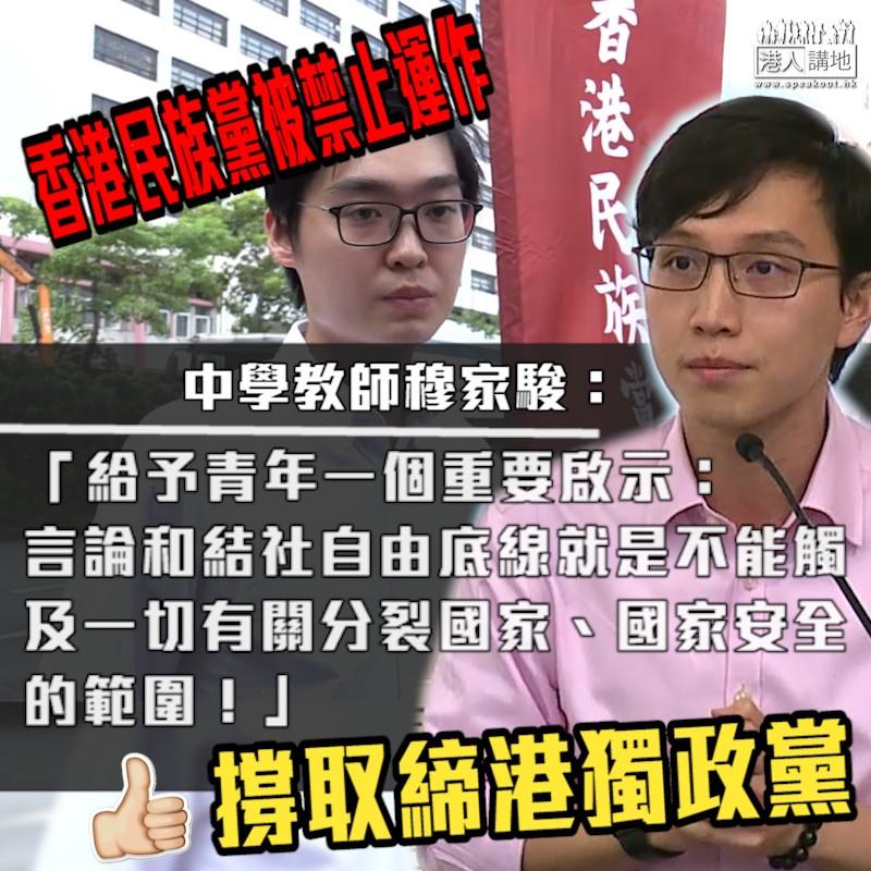 【撥亂反正】民族黨被取締 穆家駿:給予青年一個重要啟示