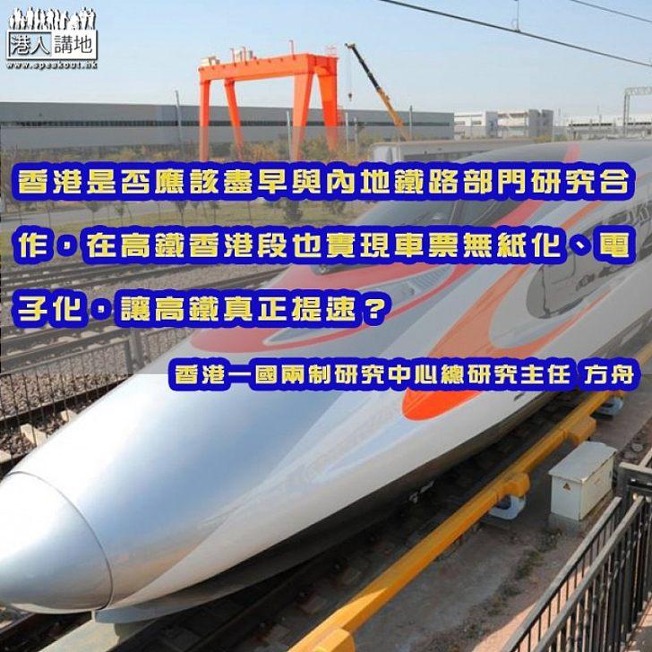 高鐵可以更快