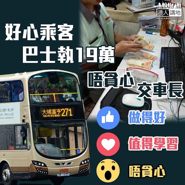 【路不拾遺】好心乘客巴士執19萬元交車長