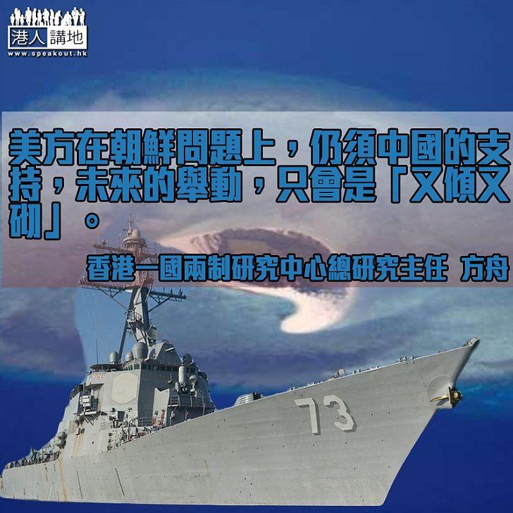 中美短兵相接的啟示