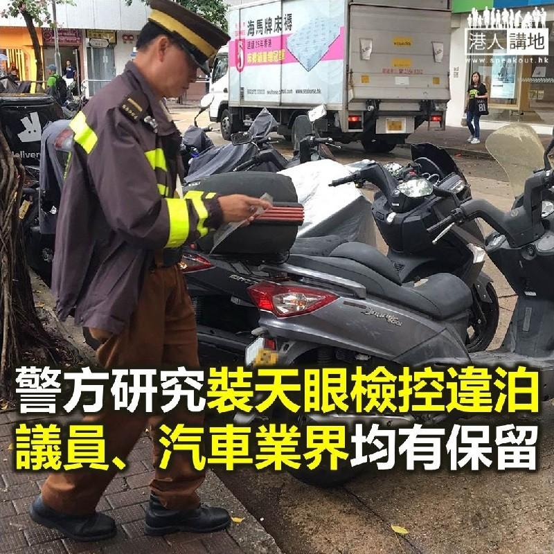 【焦點新聞】警方研究裝天眼檢控違泊 持份者表示有保留