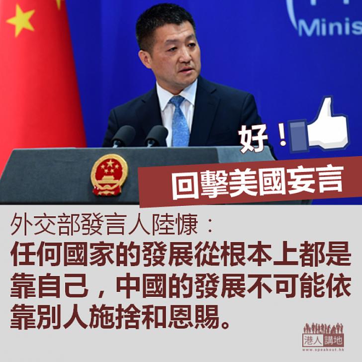 【自強發展】外交部發言人:中國的發展不可能依靠別人施捨和恩賜