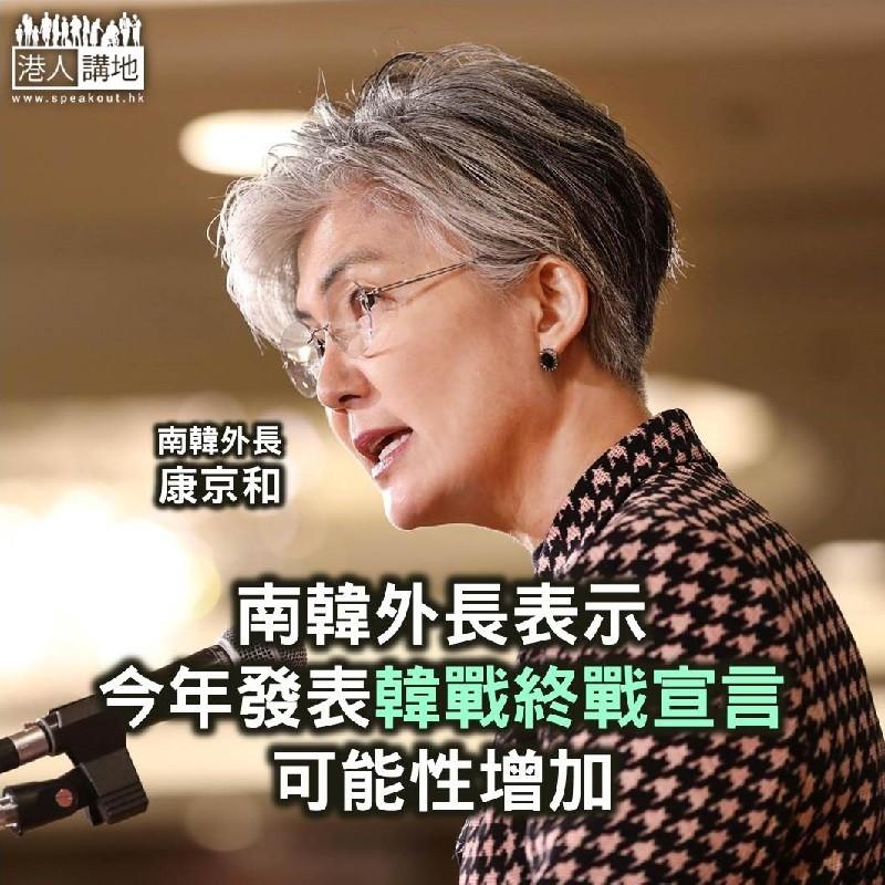 【焦點新聞】南韓外長稱今年發表韓戰終戰宣言可能性增加