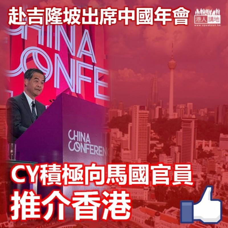 【推介香港】到吉隆坡出席中國年會 梁振英積極向馬國官員推介香港